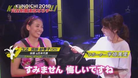 『KUNOICHI』2018 夏 岡部紗季子 画像