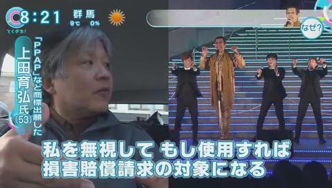 ピコ太郎 PPAP を特許庁へ出願した上田育弘 氏