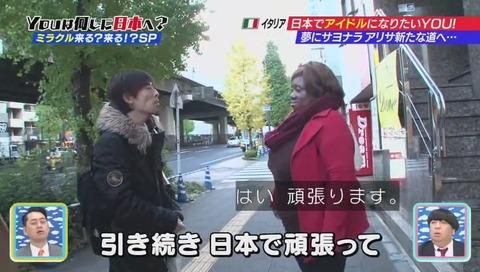 アリサ さん 日本で頑張る