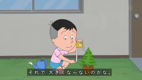 サザエさん「プレゼントの育て方」苗木が育たない