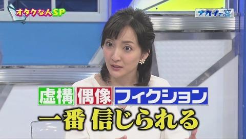 松澤千晶 漫画アニメの世界が一番