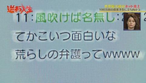 唐澤貴洋 再現ビデオ 炎上の様子「どうせ裁判は起こせないチキン」