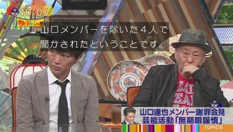 駒井千佳子 山口達也について