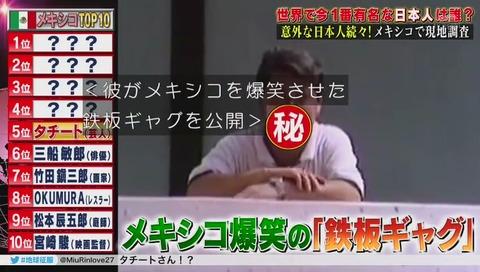 「陸海空 地球征服するなんて」メキシコ 有名 日本人