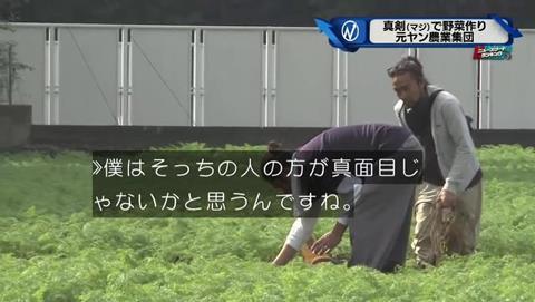 新・情報7days 元ヤンキー 農家 (51)