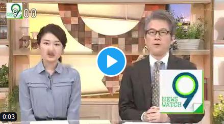 ニュースウオッチ9 テロップミス