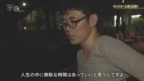 NHKドキュメント72 ポケモンGO 錦糸公園 (2133)