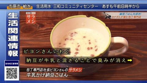 納豆が牛乳と混ざることで臭みが消える