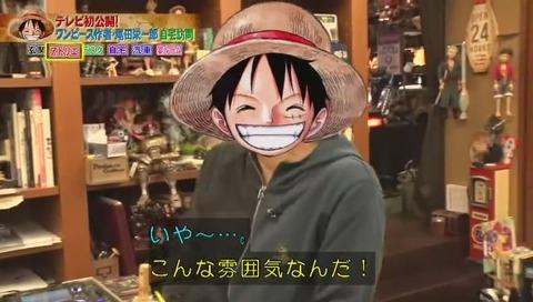 尾田栄一郎 自宅 アトリエ