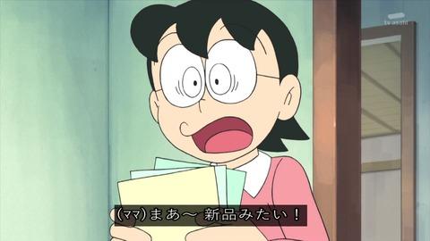 アニメ[ドラえもん]『タイムふろしき』