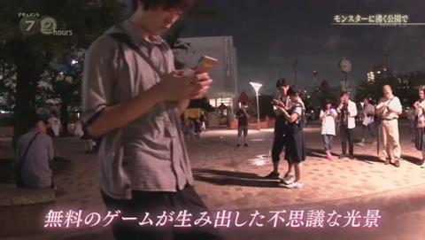NHKドキュメント72 ポケモンGO 錦糸公園 (2487)