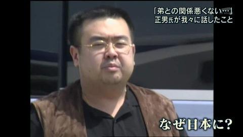 金正男 死亡 速報