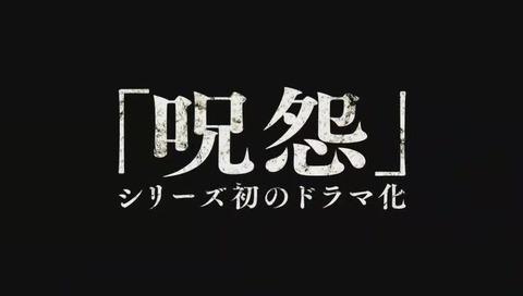 世にも奇妙な物語'20夏の特別編 コマーシャル 呪怨