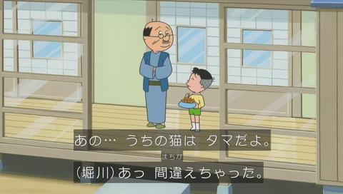 堀川君 タマの名前を「シロ」と間違える