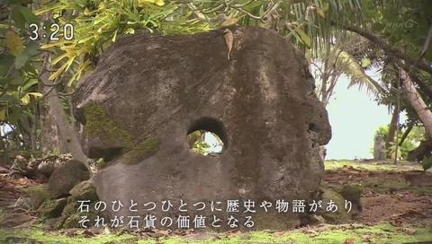 ヤップ島 石貨