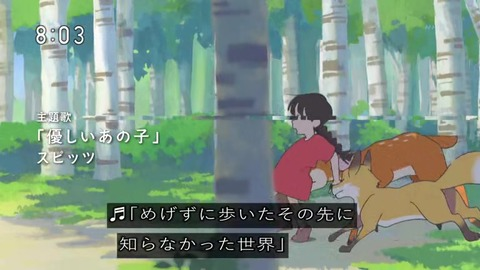 新ドラマ『なつぞら』オープニング(OP)アニメ スピッツ