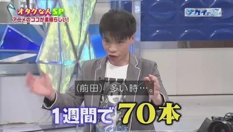 前田登 アニメ全部見る
