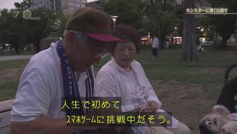 NHKドキュメント72 ポケモンGO 錦糸公園 (2599)