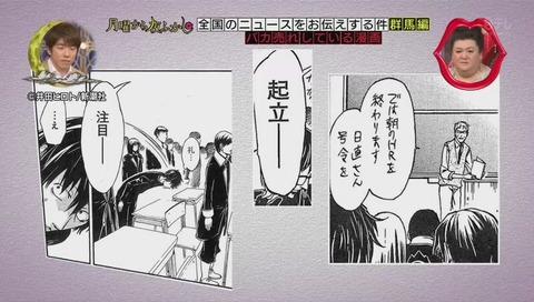 お前はまだグンマを知らない 作者:井田ヒロト