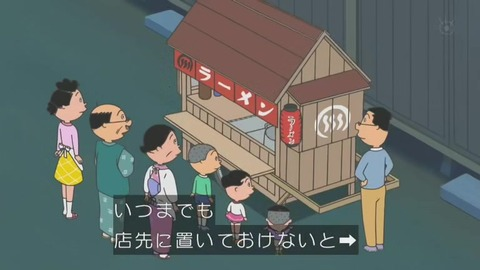 サザエさん「いその家の屋台」