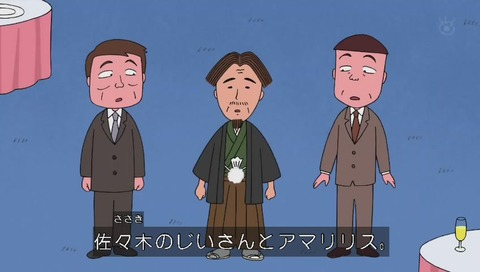 ちびまる子ちゃん 人気投票 23位 佐々木のじいさんとアマリリス