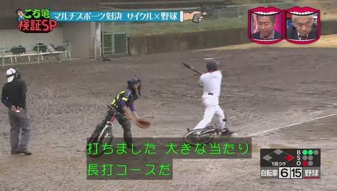 水曜日のダウンタウン こち亀検証 サイクル野球