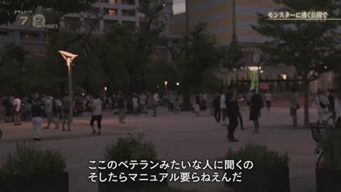 NHKドキュメント72 ポケモンGO 錦糸公園 (2627)