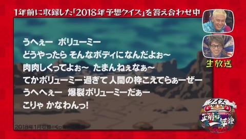 『クイズ☆正解は一年後 2018』次回予告シリーズ ドラゴンボール くっきー の回答