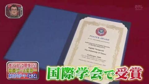 国際学会で受賞