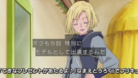 アニメ「HUGっと!プリキュア」第19話 アンリ