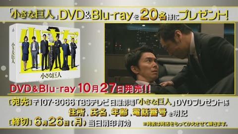 『小さな巨人』DVDブルーレイ