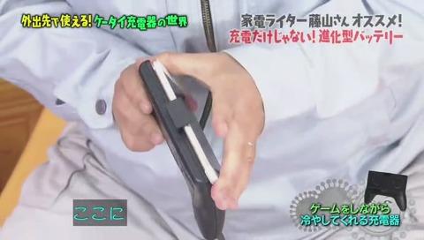 マツコの知らない世界 ケータイ充電器