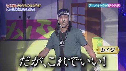 ものまねグランプリ おそ松 イヤミ カイジ コナン エヴァ等 (69)