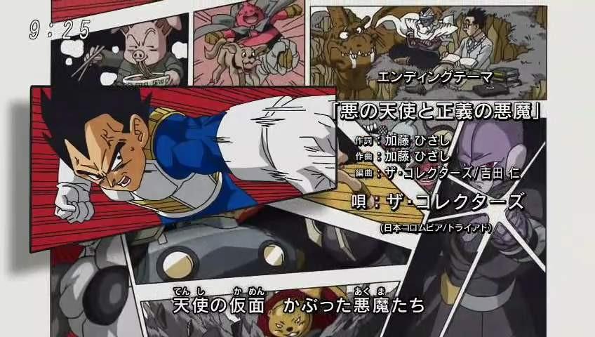 ドラゴンボール超 ED 悪の天使と正義の悪魔 by コレクターズ 加藤ひさし