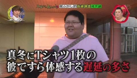 埼京線 遅延