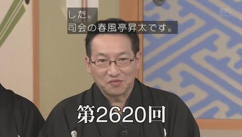 桂歌丸 死去直後の 2620回目「笑点」画像