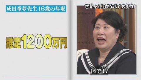 推定1200万円