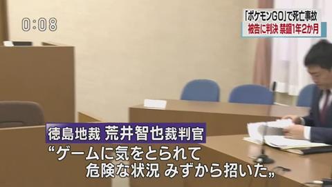 日本初のポケモンGO死亡事故。過失致死傷害などの罪。判決