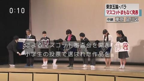 東京オリンピックマスコット 発表 画像