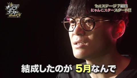 『キングオブコント』2017 『にゃんこスター』