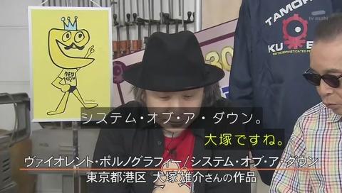「大塚雄介」さん の投稿 「システム・オブ・ダウン」ヴァイオレント・ポルノグラフィー