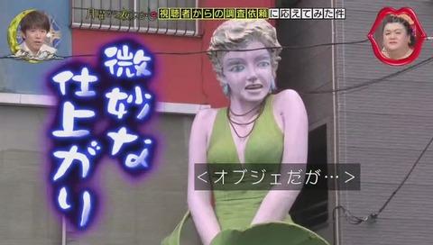 埼玉『日本機械工業』の巨大なマリリン・モンロー像