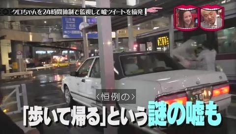 クロちゃん タクシー、徒歩と偽る