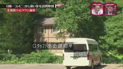 北海道 トムラウシ温泉 東大雪荘
