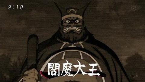 『ゲゲゲの鬼太郎』6期 閻魔大王