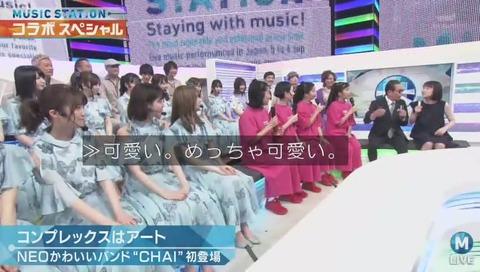 「ミュージックステーション」CHAI タモリ