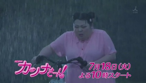 火曜ドラマ『カンナさーん!』
