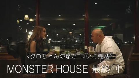クロちゃん『モンスターハウス』第6回 画像