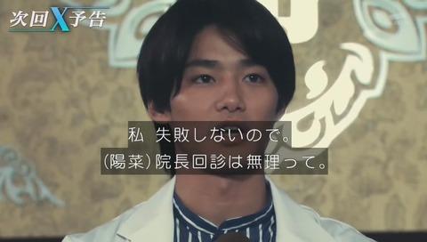 『ドクターX 外科医・大門未知子』 2話