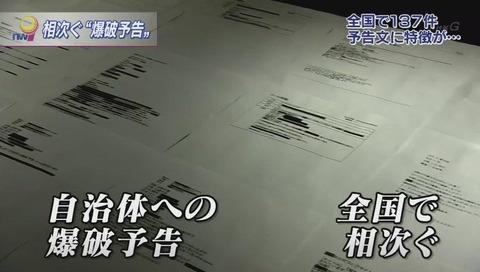 NHK ニュースウオッチ9 爆破予告 全国に爆破予告が137件